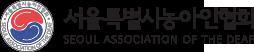 서울특별시농아인협회